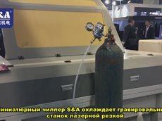 Миниатюрный чиллер S&A охлаждает гравировальный станок лазерной резкой.mp4