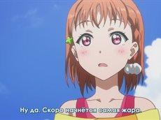 Живая любовь! Сияние!! / Love Live! Sunshine!! (13/13) [RUS/SUB]