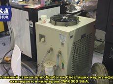 Рекламный станок для обработки блестящих иероглифов охлаждается чиллером CW-6000 S&A..mp4